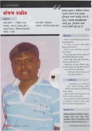 sanjay-001