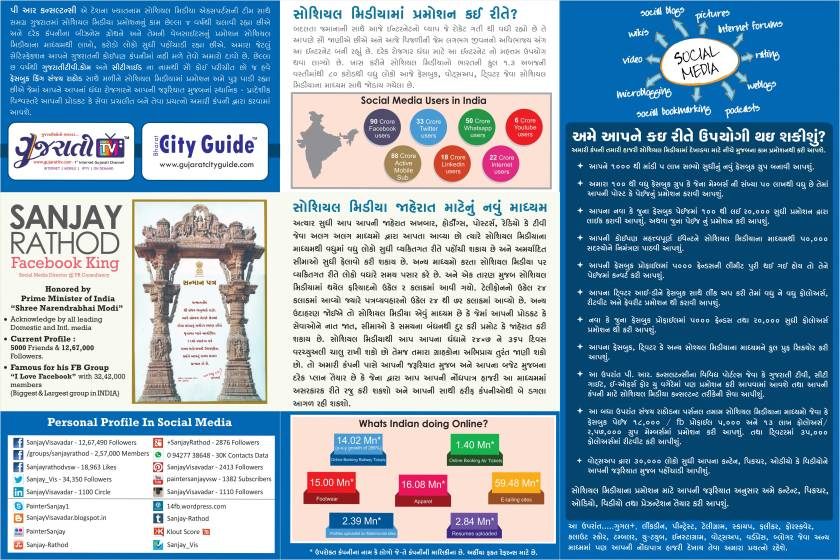 sanjaybhai-rathod_brochure-back