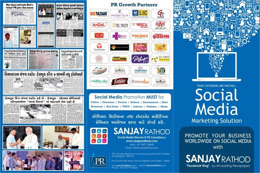 sanjaybhai-rathod_brochure-front