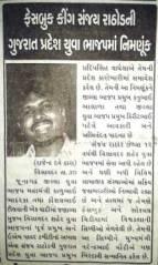 aapradesh