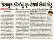 divyabhskar2