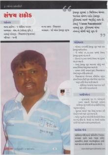 sanjay-0012