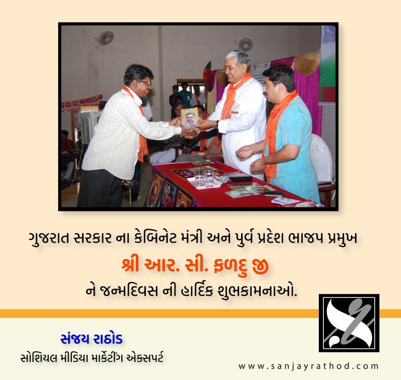 ગુજરાત સરકાર ના કેબિનેટ મંત્રી અને પુર્વ પ્રદેશ ભાજપ પ્રમુખ શ્રી આર. સી. ફળદુ જીRC Falduને જન્મદિવસ ની હાર્દિક શુભકામનાઓ.